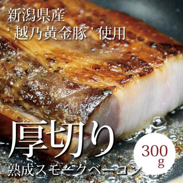 ベーコン 燻製 国産豚肉 ブロック300g 全て手作り、肉本来の旨みを凝縮。熟成厚切り自家製スモークベーコン|saku2
