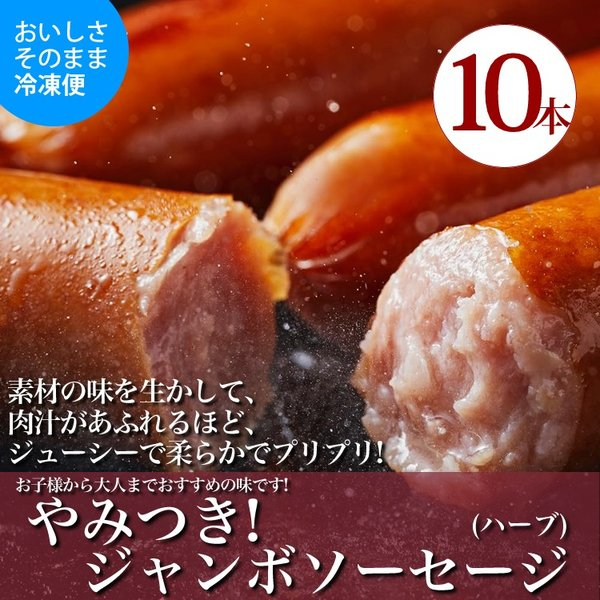 ソーセージ 10本 ジャンボソーセージ ハーブ あすつく 大特価!大人気!|saku2