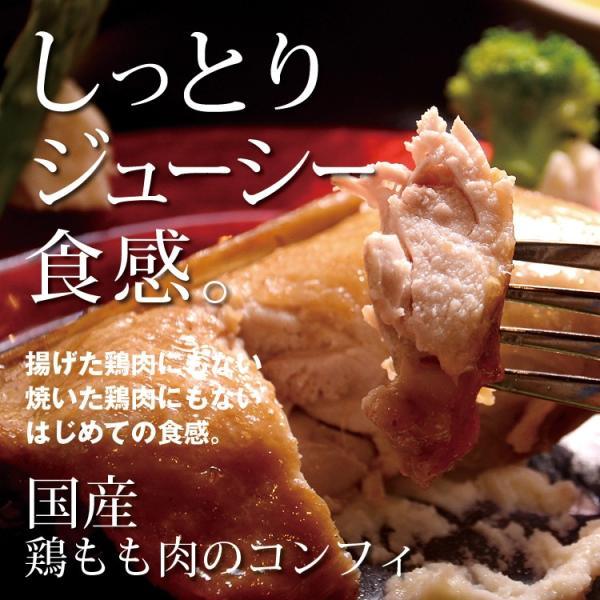 コンフィ 国産鶏もも肉コンフィ 骨付き ものすごくしっとり!ジューシー!特大12オンスの国産骨付き鶏モモ肉のコンフィ|saku2