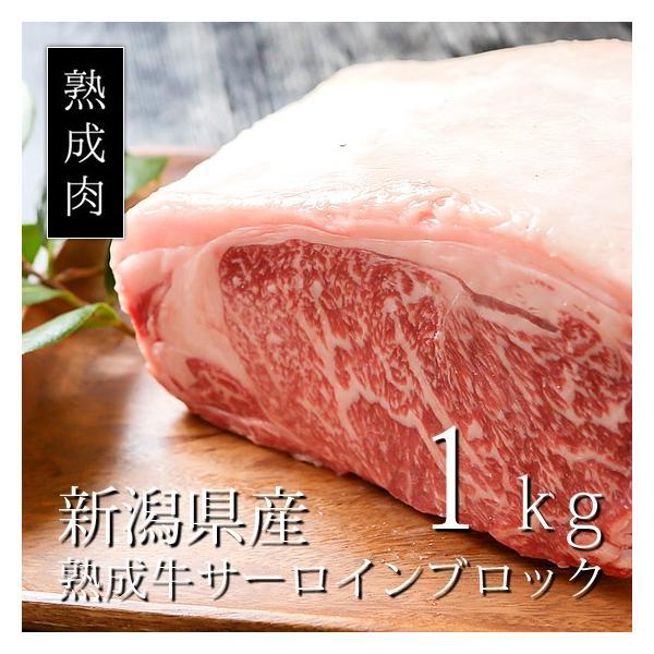 ステーキ サーロイン ブロック1kg 国産牛 業務用 熟成肉|saku2