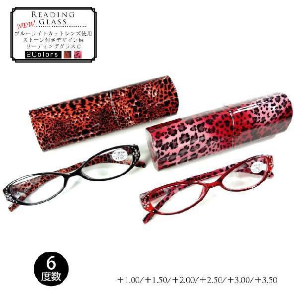 老眼鏡 おしゃれ 女性用 ケース付き 軽量 30代 40代 ブルーライトカット PCメガネ メガネ めがね 女性用 ストーン付きデザイン柄リーディンググラスD 送料無料