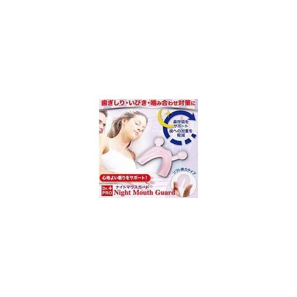 メール便 歯ぎしり予防 いびき防止 グッズ マウスピース ナイトマウスガード おすすめ 歯ぎしり防止マウスピース 送料無料