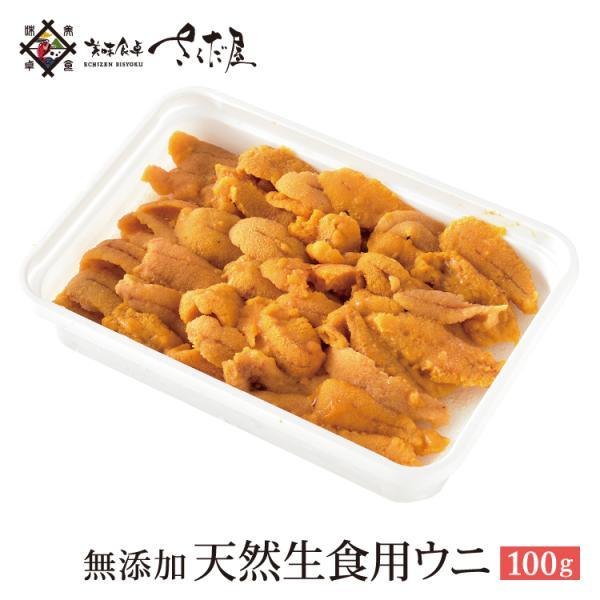 天然ウニ 雲丹 Aランク 100g 無添加 うに 生食用【冷凍便】