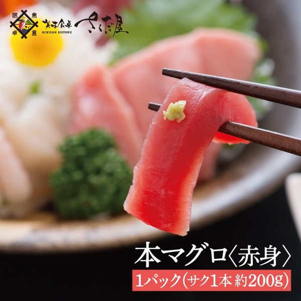 本マグロ 赤身 200g 刺身 鮪 ブロック 解凍レシピ付でお届け 冷凍