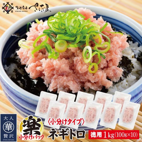 ネギトロ 冷凍 丼 ねぎとろ ねぎトロ マグロたたき 便利な100g小分けパック【計1キロ(100g×10P)】