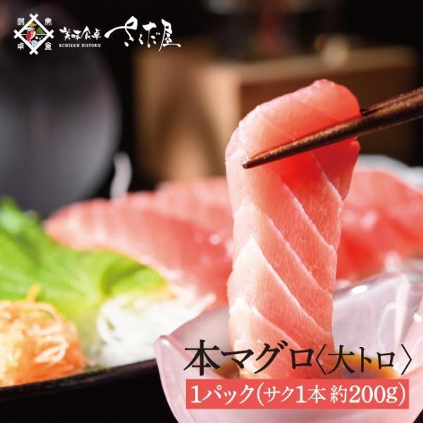 本マグロ 大トロ 200g 刺身 鮪 ブロック 解凍レシピ付でお届け 冷凍