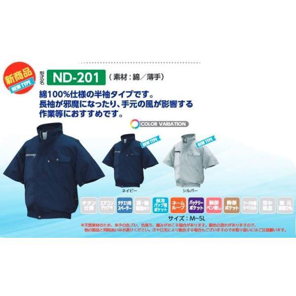 930f12c20d1838 ... 格安空調服セット NSP半袖 空調服 ND-111SOB チタン加工 立ち襟 空調 ...