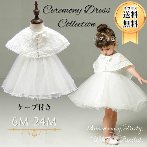 ドレス ベビー セレモニー 女の子 ケープ レース リボン ワンピース 子供 白 結婚式 ホワイト 6ヶ月 12か月 18ヶ月 2歳 メール便無料 dress-005