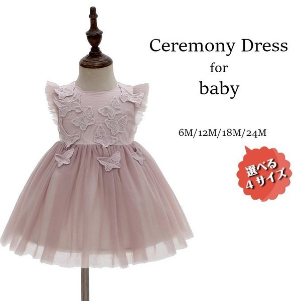 ベビー ドレス ピンク スモーキーピンク 1歳 2歳 結婚式 70 75 80 90 オールドピンク 蝶々 dress-020