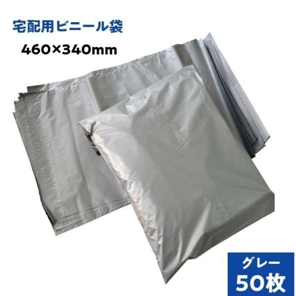宅配袋 宅配用ビニール袋 テープ付き メルカリ ネコポス 梱包材 袋 ビニール袋 50枚 グレー ギフト袋 メール便 gift-12