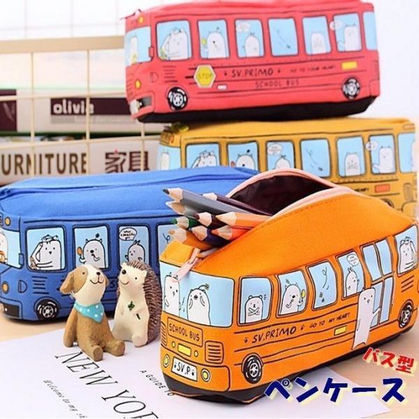 ペンケース おしゃれ 大学生 高校生 シンプル 韓国 面白グッズ 可愛い 筆箱 大人 デスクワーク ペンポーチ ねこ バス 大容量 送料無料 pc-015