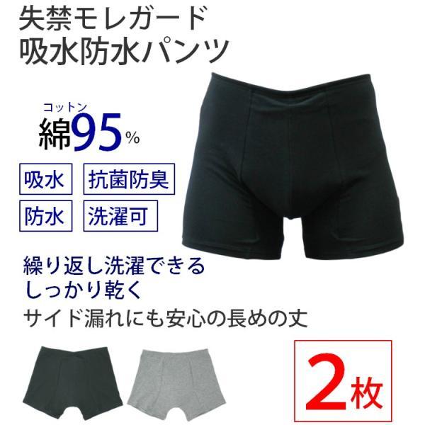 失禁尿漏れガード用メンズ吸水防水パンツ男性用お得2枚セット綿素材M/L/LL気になる尿もれにメール便