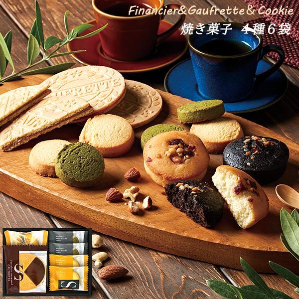 焼き菓子 贅沢ナッツのフィナンシェ お菓子ギフト10|手土産粗品ご挨拶お礼の品