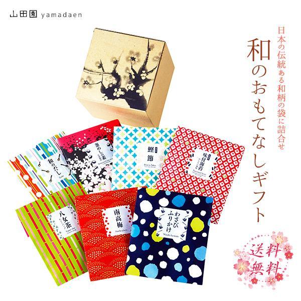 海苔 梅干し(南高梅) 日本茶 ギフト 「和のおもてなし」 50 | 内祝い お返し 誕生日 プレゼント 法事 お供え物 お礼の品