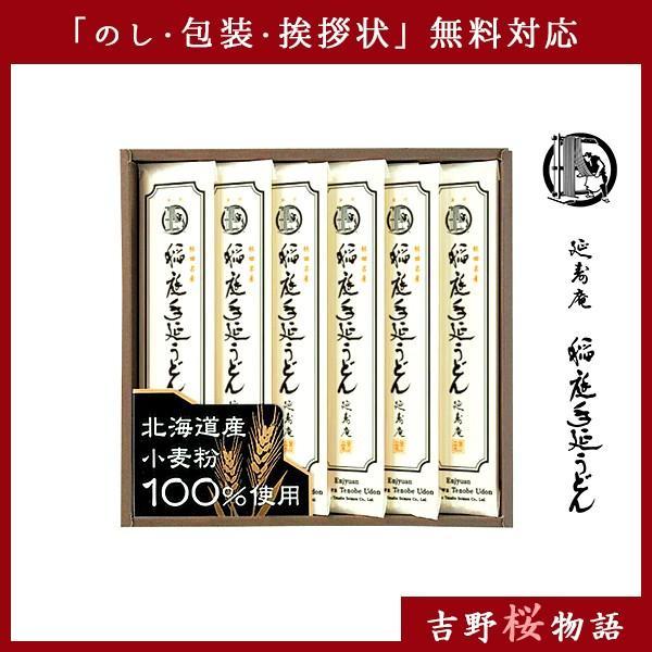 お中元 乾麺 夏ギフト 「延寿庵 稲庭手延うどん」 20 | お盆 初盆 法事 一周忌 お供え物 お礼の品