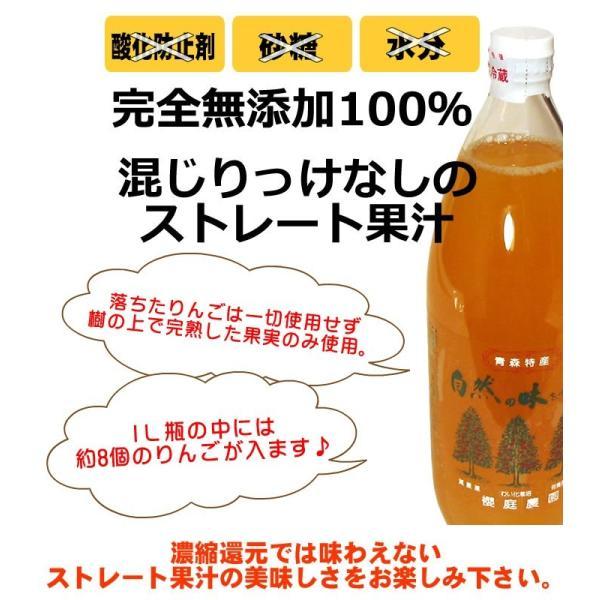 りんごジュース ストレート 青森 無添加 1L 6本 sakuraba-apple 03