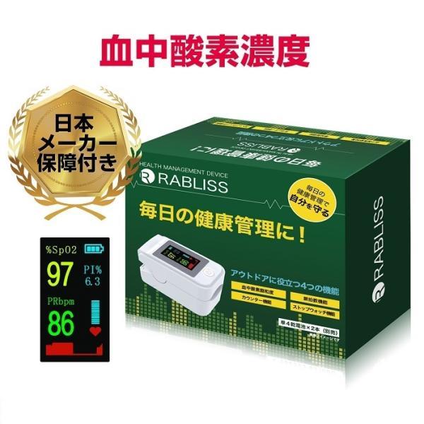 【即納!特典付!】小林薬品 血中酸素濃度計 測定器 PI値 脈拍計 酸素飽和度 心拍計 指脈拍 指先 酸素濃度計【保証書付】日本メーカー【日本語説明書】