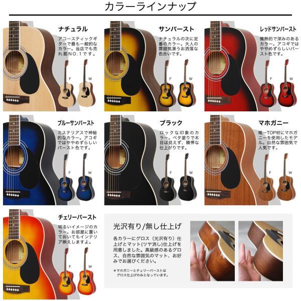 アコースティックギター初心者セット 16点入門セット W-15/F-15(大型)|sakuragakki|08