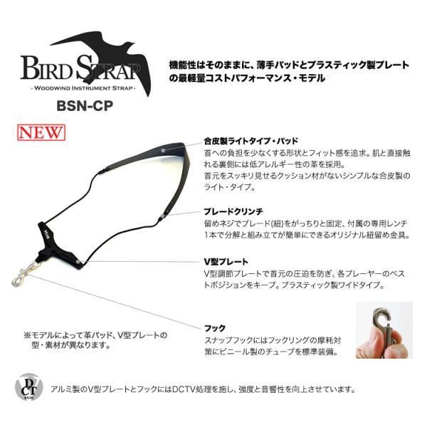 BIRD STRAP サックス ストラップ BSN-CP【パッド:ライト/プレート:プラスティック】【B.AIR BSNCP バードストラップ】【ゆうパケット対応】|sakuragakki|05
