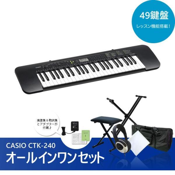 CASIO カシオ キーボード CTK-240 オールインワンセット (ケース・スタンド・イス・ヘッドフォン・クロス 計6点セット)|sakuragakki
