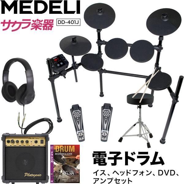 MEDELI 電子ドラム DD-401J DIY KIT イス、ヘッドフォン、DVD、アンプセット|sakuragakki