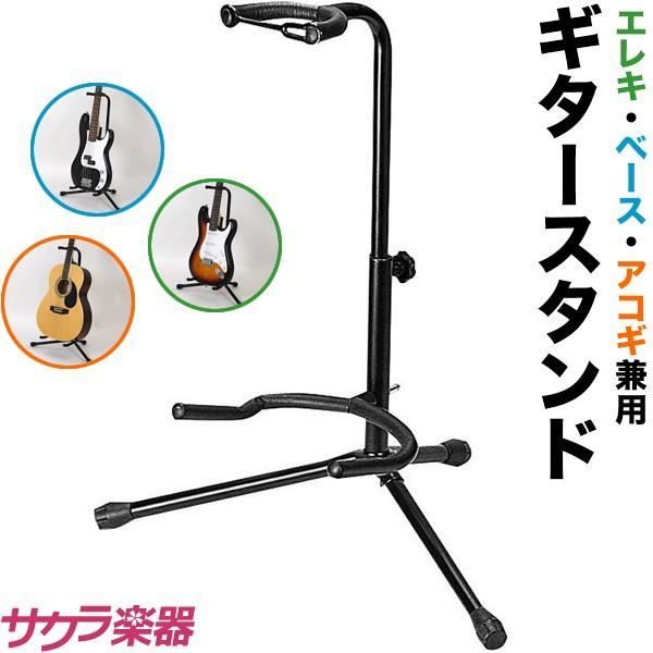 ギター&ベース スタンド GS-103B [GS103B] sakuragakki