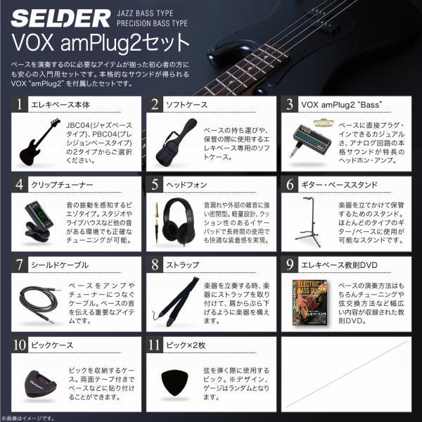 【今だけ教則DVD付き!】ベース SELDER JBC-04/PBC-04 VOX amPlug2セット (発送区分:大型)|sakuragakki|03