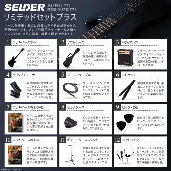 【PBC-04は欠品中】【今だけ教則DVD付き!】ベース SELDER JBC-04/PBC-04 ベースリミテッドセットプラス (発送区分:大型)|sakuragakki|03