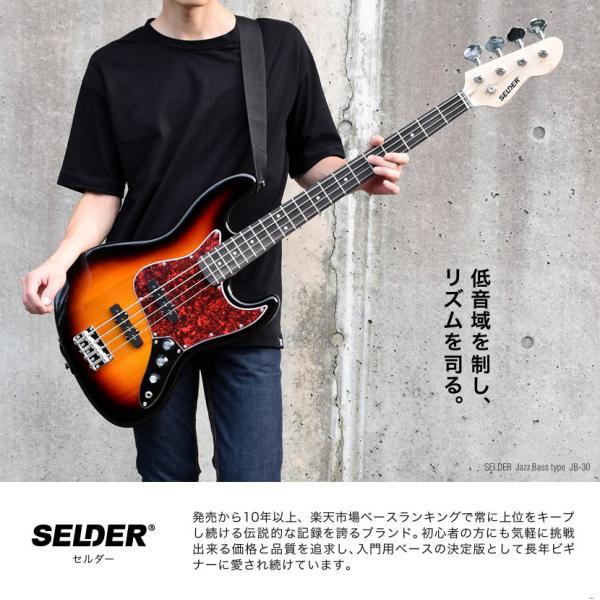 【予約カラーは3月下旬入荷予定】エレキ ベース 初心者 セット ベースリミテッドセット PB-30/JB-30(大型)|sakuragakki|03