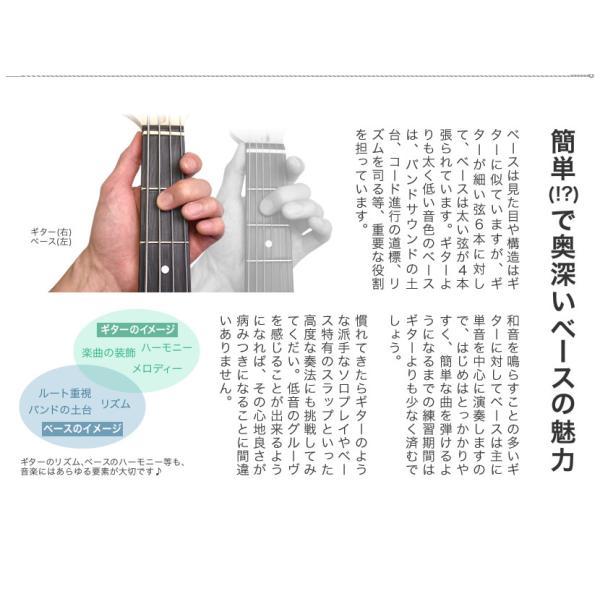 【予約カラーは3月下旬入荷予定】エレキ ベース 初心者 セット ベースリミテッドセット PB-30/JB-30(大型)|sakuragakki|04