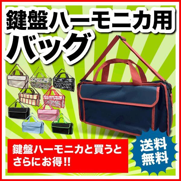 【鍵盤ハーモニカと買うとお得!】【欠品カラーは7月末入荷】鍵盤ハーモニカ用バッグ KHB [P-300132K ピアニカ] sakuragakki