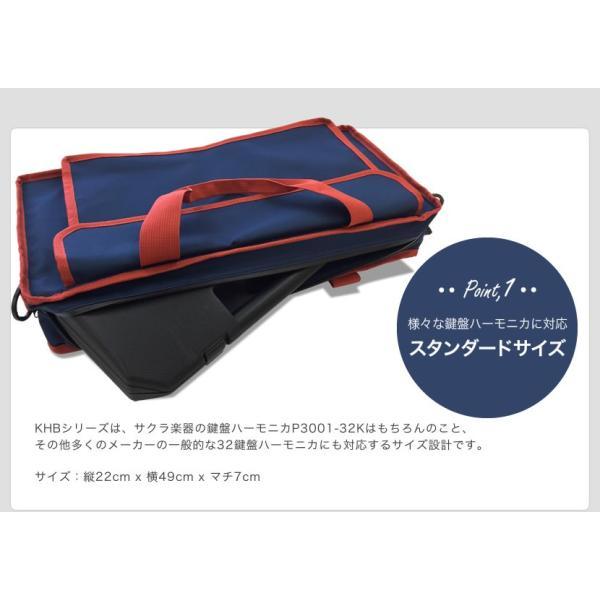 【鍵盤ハーモニカと買うとお得!】【欠品カラーは7月末入荷】鍵盤ハーモニカ用バッグ KHB [P-300132K ピアニカ] sakuragakki 04