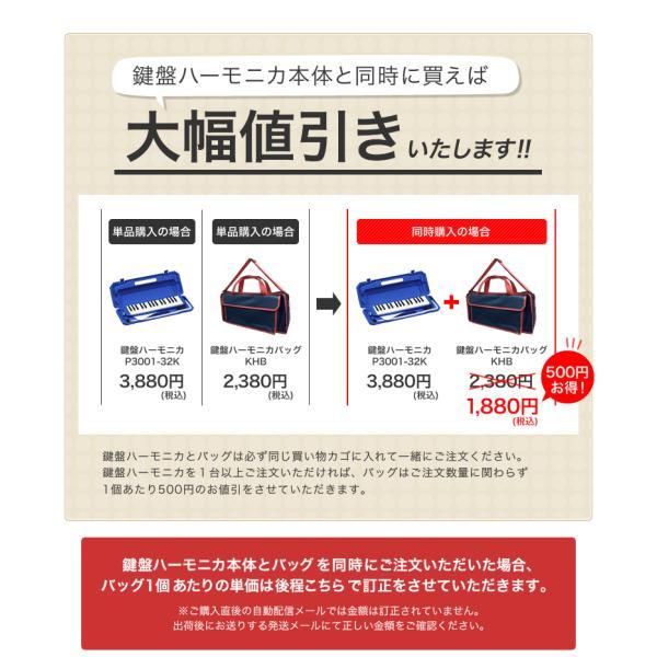 【鍵盤ハーモニカと買うとお得!】【欠品カラーは7月末入荷】鍵盤ハーモニカ用バッグ KHB [P-300132K ピアニカ] sakuragakki 06