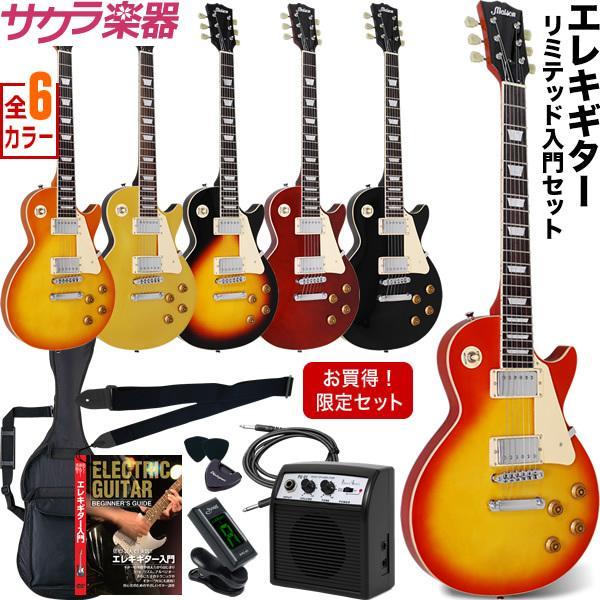 【今だけ教則DVD付き!】エレキギター 初心者 セット リミテッド セット LP-28|sakuragakki