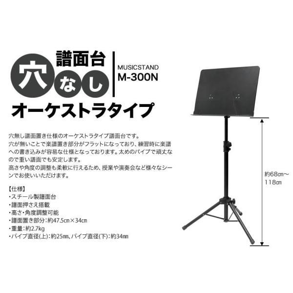 譜面台 オーケストラタイプ(穴なし) M-300N 【今だけクロス付き!】(文字が書ける穴なしタイプ)|sakuragakki|02