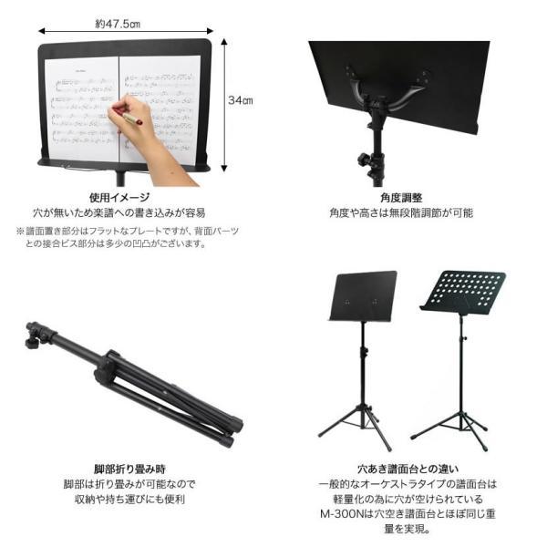 譜面台 オーケストラタイプ(穴なし) M-300N 【今だけクロス付き!】(文字が書ける穴なしタイプ)|sakuragakki|03