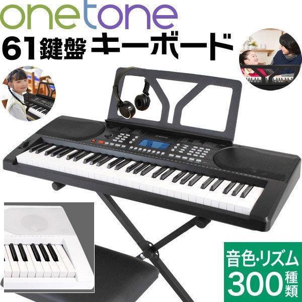 キーボード ONETONE OTK-61S (イス・スタンド・ヘッドフォン付き) 【楽器 子供 子供用 ワントーン OTK61 OTK61S】【大型】|sakuragakki