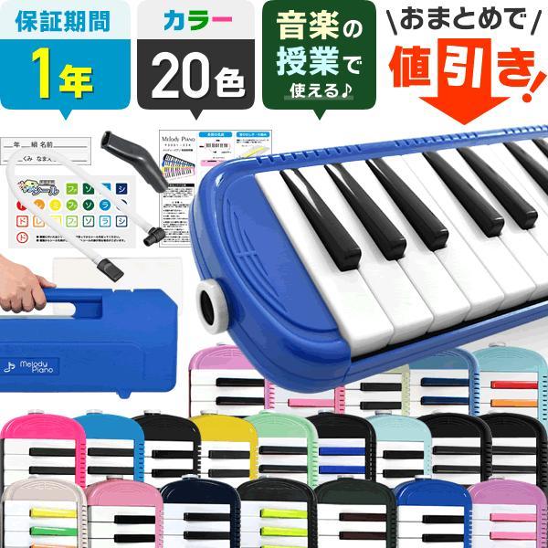 (2台以上でさらに値引き )鍵盤ハーモニカメロディピアノP3001-32k PayPay支払いはおまとめ割引対象外  欠品カラー