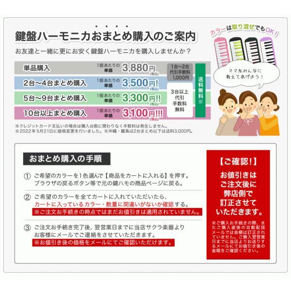 (2台以上でさらに値引き!) 鍵盤ハーモニカ メロディピアノ P3001-32k (ドレミファソラシール付き)|sakuragakki|03