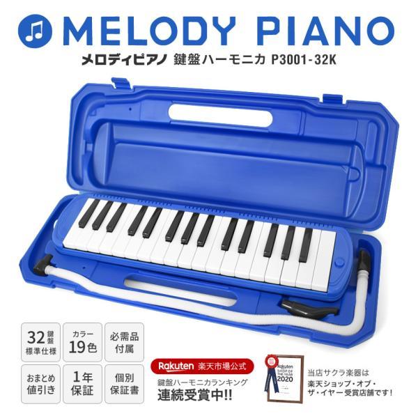 (2台以上でさらに値引き!) 鍵盤ハーモニカ メロディピアノ P3001-32k (ドレミファソラシール付き)|sakuragakki|06