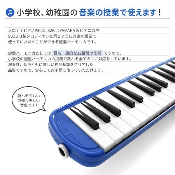 (2台以上でさらに値引き!) 鍵盤ハーモニカ メロディピアノ P3001-32k (ドレミファソラシール付き)|sakuragakki|07