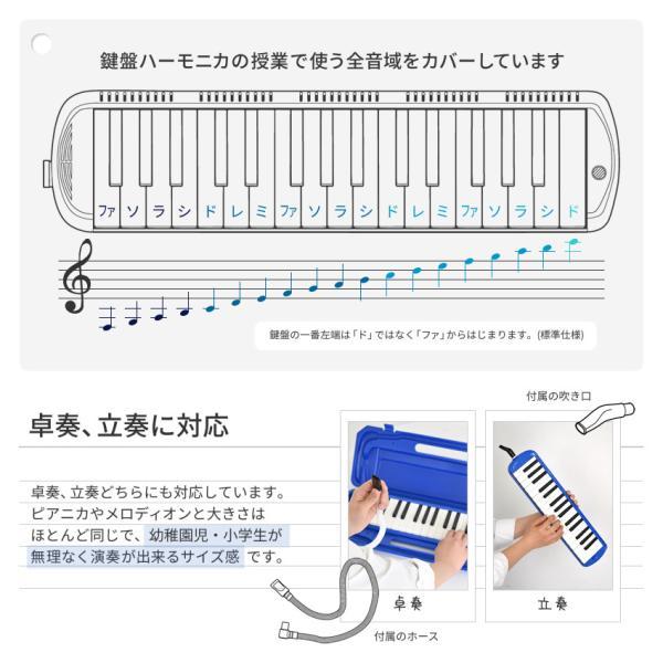 (2台以上でさらに値引き!) 鍵盤ハーモニカ メロディピアノ P3001-32k (ドレミファソラシール付き)|sakuragakki|08
