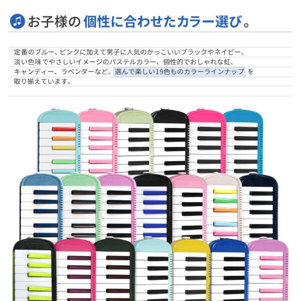 (2台以上でさらに値引き!) 鍵盤ハーモニカ メロディピアノ P3001-32k (ドレミファソラシール付き)|sakuragakki|09