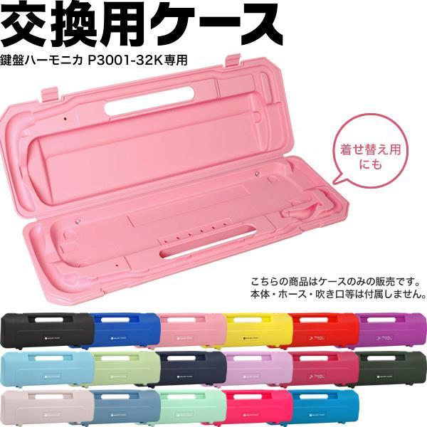 鍵盤ハーモニカメロディピアノP3001-32k専用ケース ピアニカ等他のメーカーには使用できません。  欠品カラー:5月末頃 予