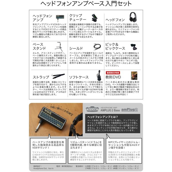 【今だけ教則DVD付き!】エレキ ベース 初心者 セット VOX amPlug2セット PB-30/JB-30(大型)|sakuragakki|03