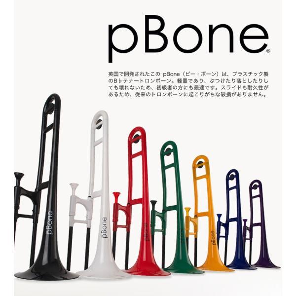 pBone(ピーボーン) プラスチック製トロンボーン 【pInstruments pBone プラスティック B♭テナートロンボーン】|sakuragakki|02