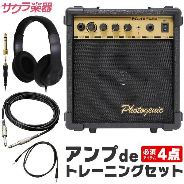 PG-10アンプdeトレーニングセット 10WアンプPG10ヘッドフォンシールドケーブルAUXケーブル  エレキギター・ベースの