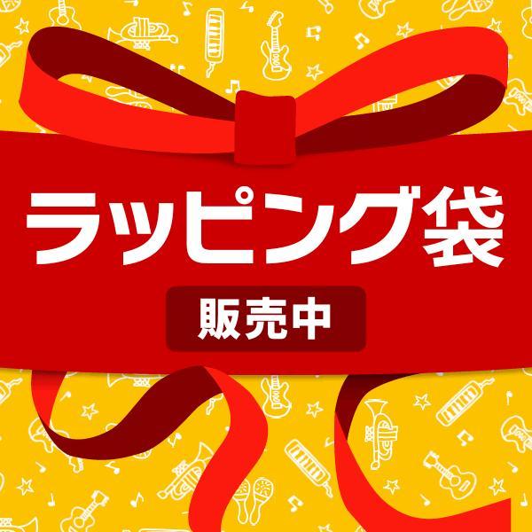 ラッピング袋 ※ラッピング作業はお客様側で行っていただく必要がございます。※ラッピング袋単品のみのご注文はいただけません。|sakuragakki