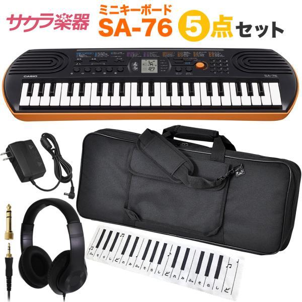 CASIOミニキーボード44鍵盤SA-76オ−ルインワンセット SA76ADE95100LJHP303TDKBC37KDC01