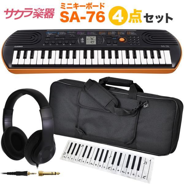 CASIOミニキーボード44鍵盤SA-76ヘッドフォン・ケース・クロスセット SA76KBC37HP303TDKDC01